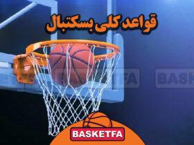 قواعد بسکتبال