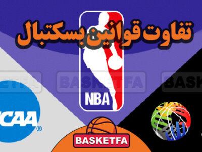 تفاوت قوانین بسکتبال