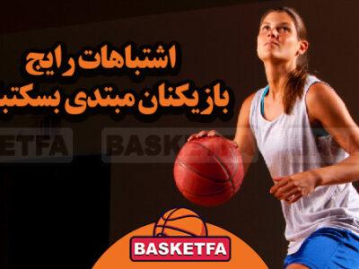 بازیکنان مبتدی بسکتبال