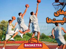 گامهای بسکتبالیستها