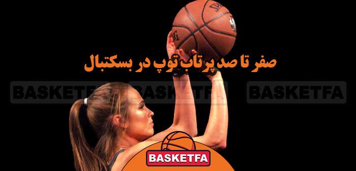 پرتاب-توپ-در-بسکتبال