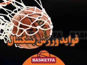 فواید ورزش بسکتبال