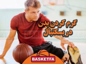 گرم کردن بدن در بسکتبال