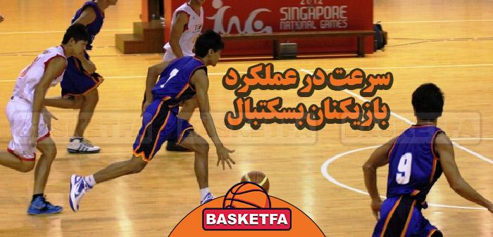 عملکرد بازیکنان بسکتبال