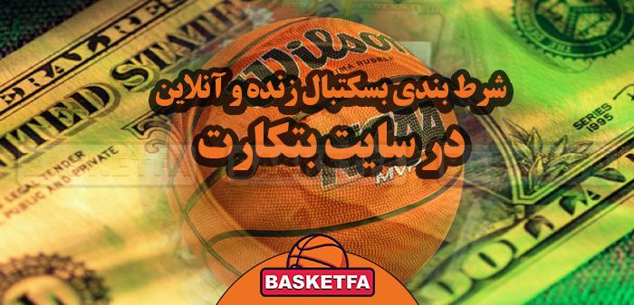آموزش شرط بندی بسکتبال